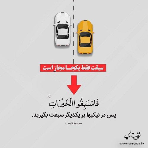 عکس نوشته آیه قرآن با معنی