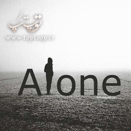 شعر تنهایی من
