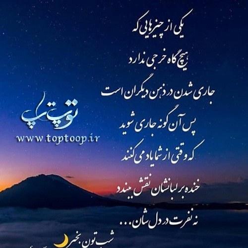 شعر های زیبا در قالب شعر نو برای شب بخیر