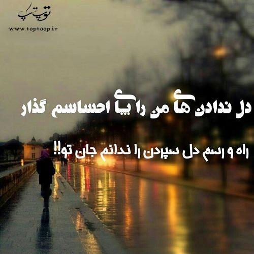 عکس نوشته بازی دادن دل