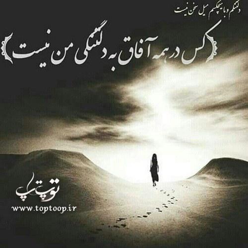 شعر دلتنگی واسه معشوق