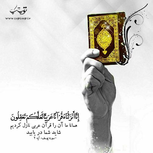 عکس نوشته قرآنی با معنی