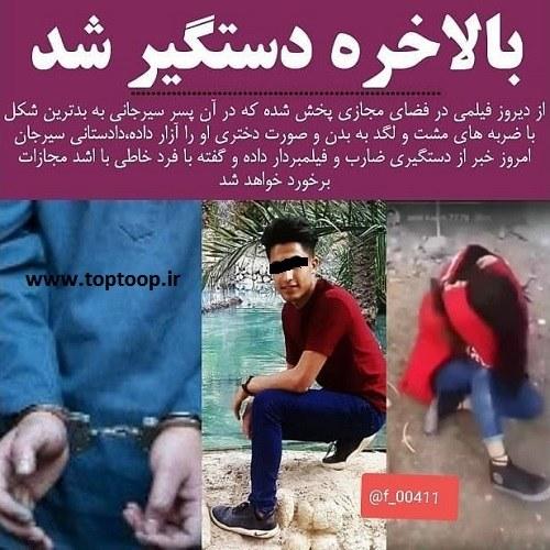حکم پسر سیرجانی در دادگاه انقلاب اسلامی