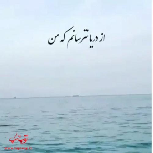 عکس نوشته از دریا نترسانم بریا پروفایل