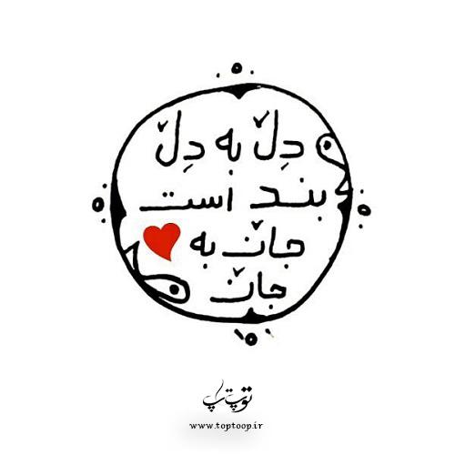 دل به دل راه داره