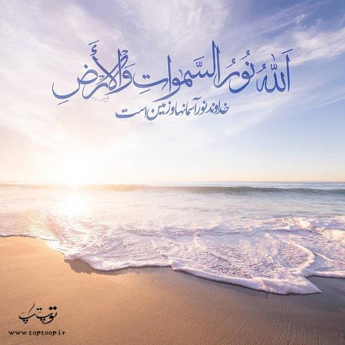 عکس نوشته قرآنی درباره خدا