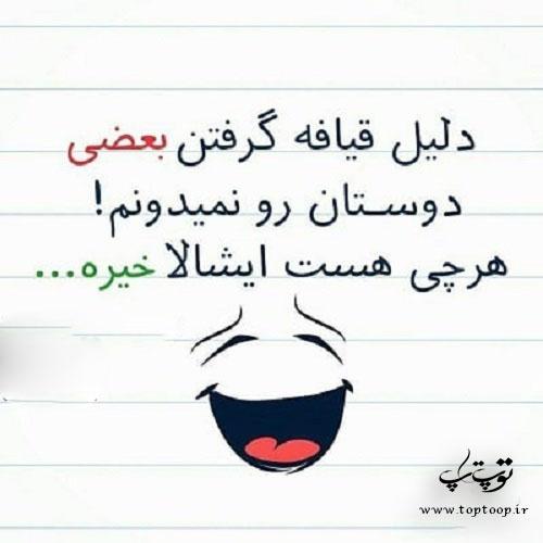 عکس نوشته قیافه نگیر