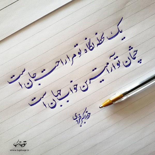 عکس نوشته چشمان تو