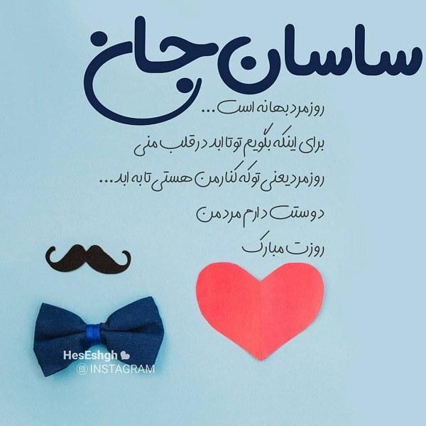 عکس نوشته تبریک روز مرد برای اسم ساسان