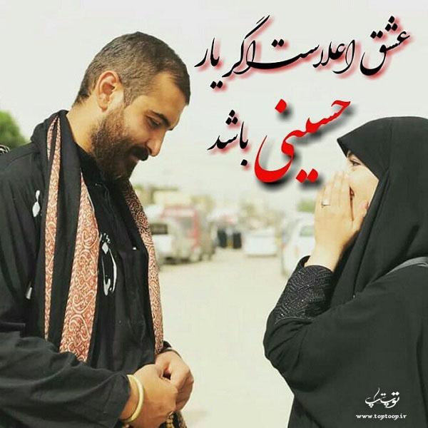 عکس عاشقانه با حجاب