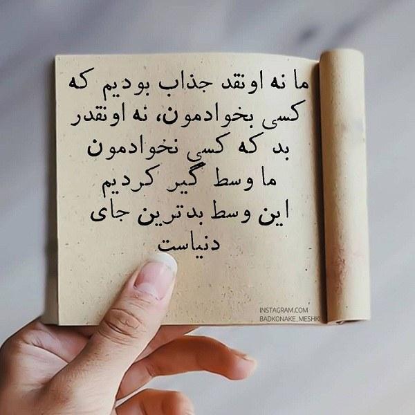 عکس نوشته جذابیت همسر