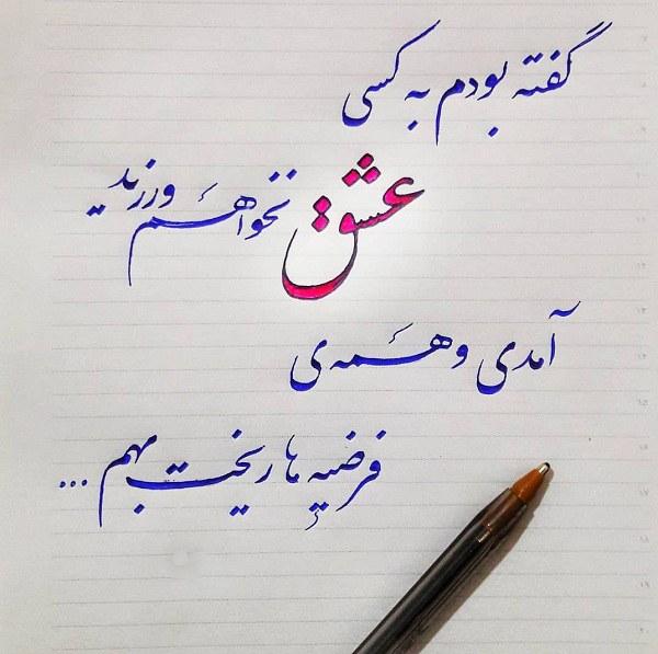 زیباترین عکس نوشته های خودکاری