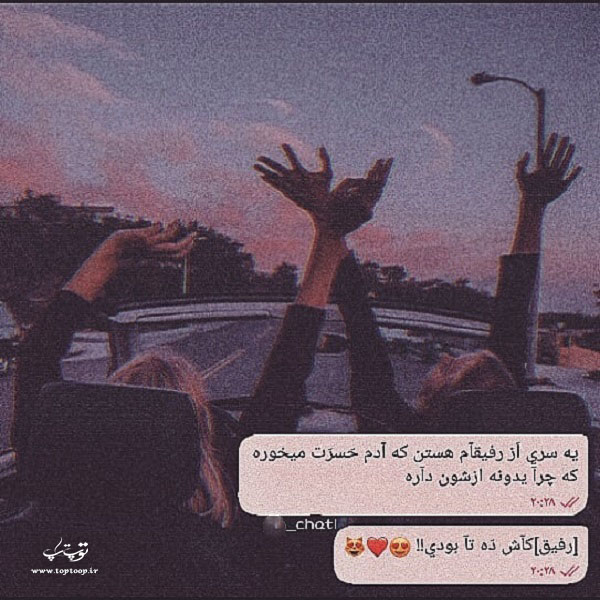 عکس نوشته صفحه چت عاشقانه