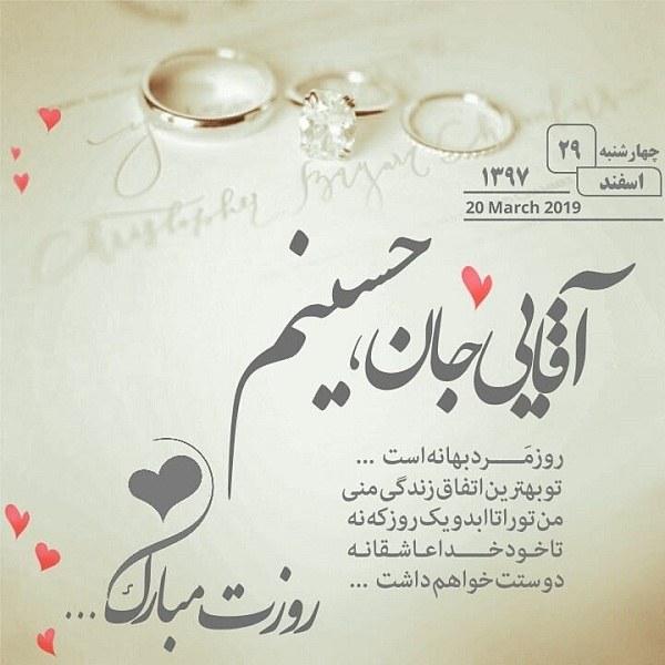 عکس نوشته اقایی جان حسینم روزت مبارک