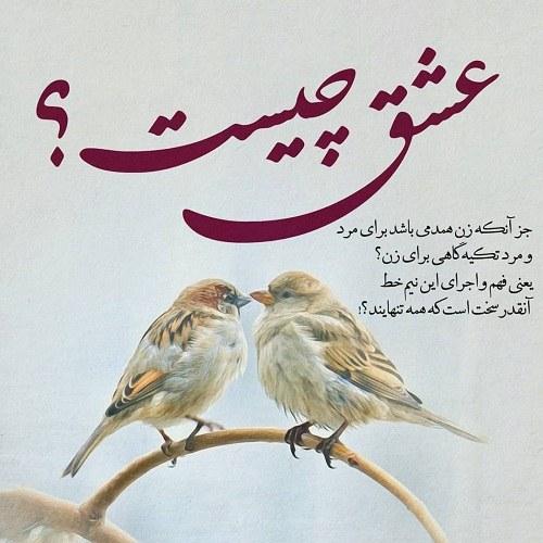 عکس نوشته عشق چیست؟