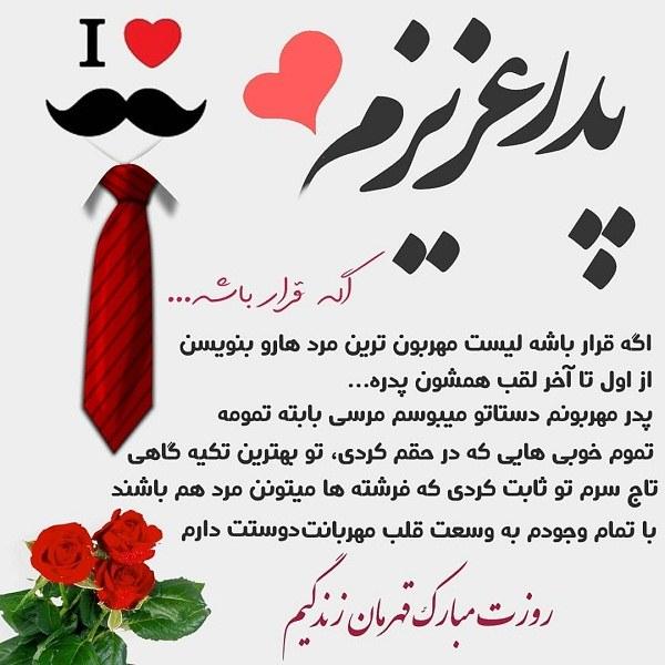 عکس نوشته پیشاپیش روز پدر مبارک + متن قشنگ