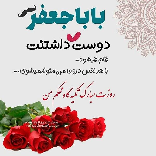 عکس نوشته بابا جعفر روزت مبارک ، تصاویر تبریک روز پدر برای اسم جعفر