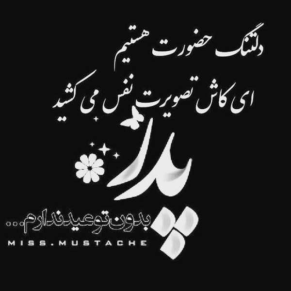 عکس نوشته بدون تو عیدی ندارم پدرم