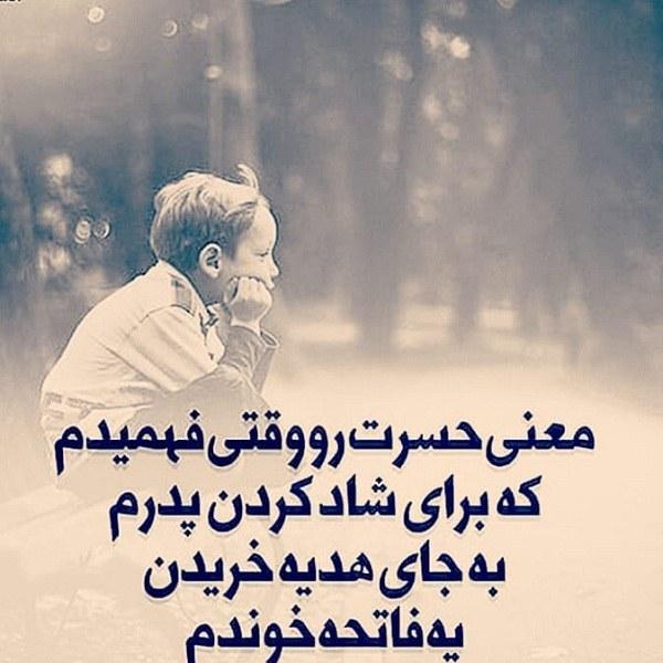 متن روز پدر شوهر فوت شده + عکس نوشته