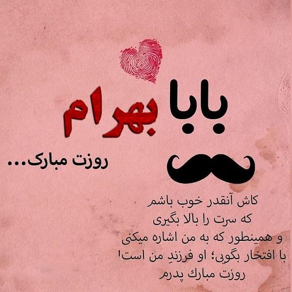 عکس نوشته بابا بهرام روزت مبارک
