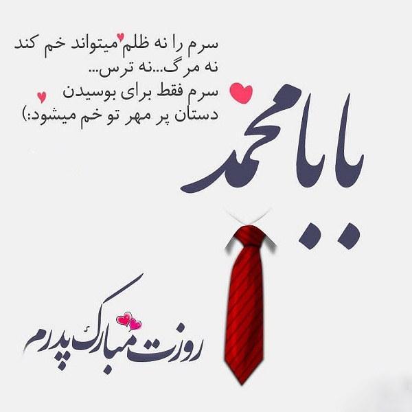عکس پروفایل بابا محمد روزت مبارک عزیزم