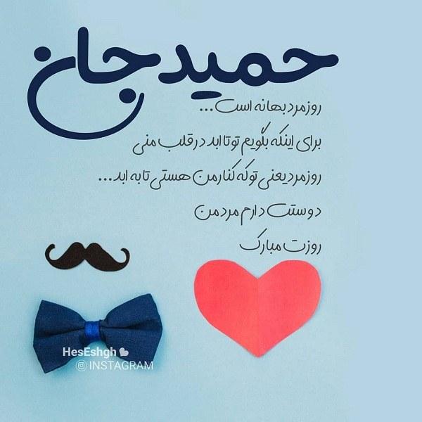 عکس نوشته حمید جان روز مرد مبارک