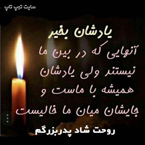 عکس نوشته روحت شاد پدربزرگ مهربونم
