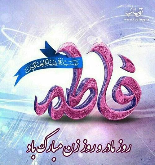 طراحی حرفه ای عکس نوشته تبریک روز زن و روز مادر و تبریک ولادت حضرت فاطمه