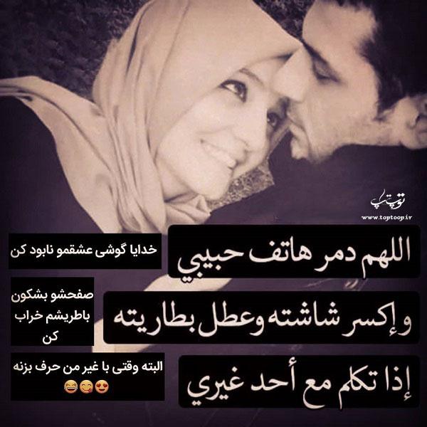 عکس نوشته با حجاب دختر عاشقانه