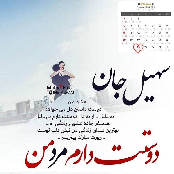 عکس نوشته روز مرد مبارک برای اسم سهیل