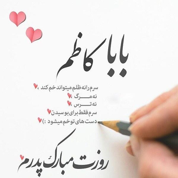 عکس نوشته بابا کاظم روزت مبارک