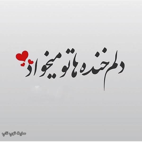 متن عاشقانه برای عشقم