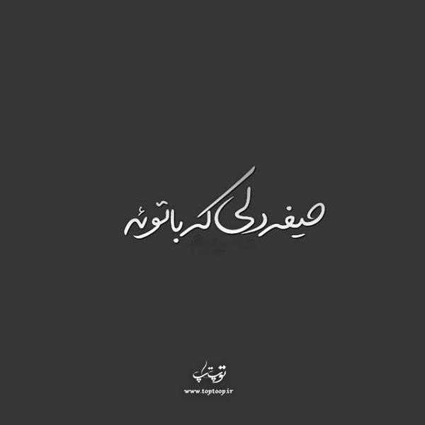 عکس نوشته حیف دلی که با تو
