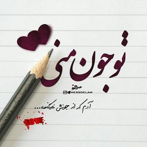 جملات عاشقانه كوتاه زيبا + عکس های متن دار طراحی در عید نوروز 98