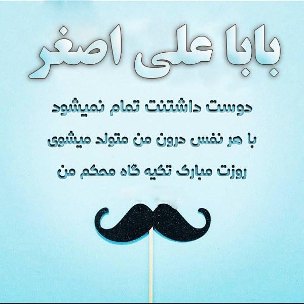 عکس نوشته بابا علی اصغر روزت مبارک
