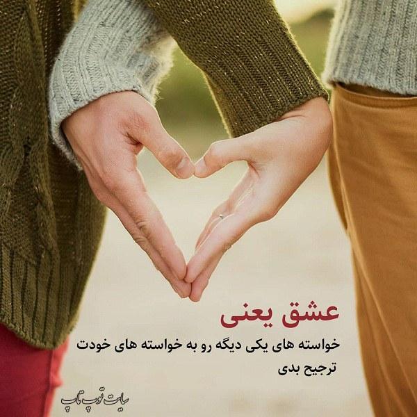 عکس نوشته 98 ، عکس نوشته دو نفره عاشقانه 2019