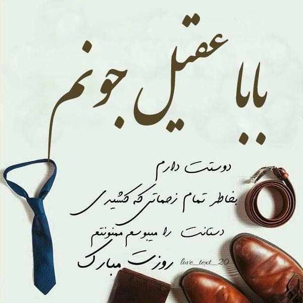 عکس نوشته بابا عقیل روزت مبارک