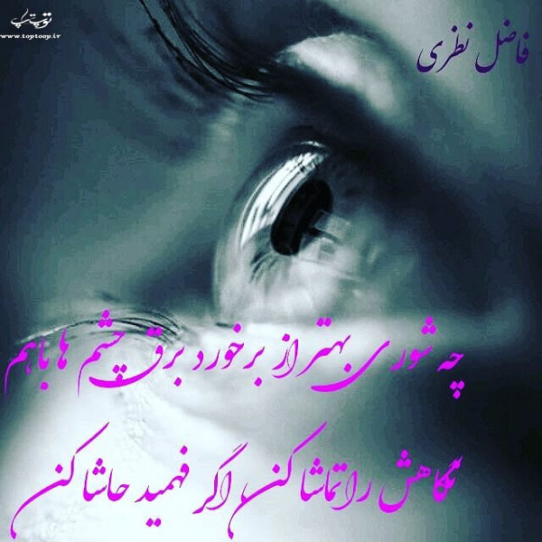 عکس نوشته حاشا کن
