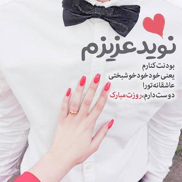 عکس نوشته نوید عزیزم روزت مبارک طراحی شده به مناسبت روز مرد