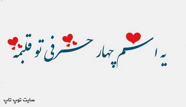 عکس نوشته یه اسم چهار حرفی تو قلبمه