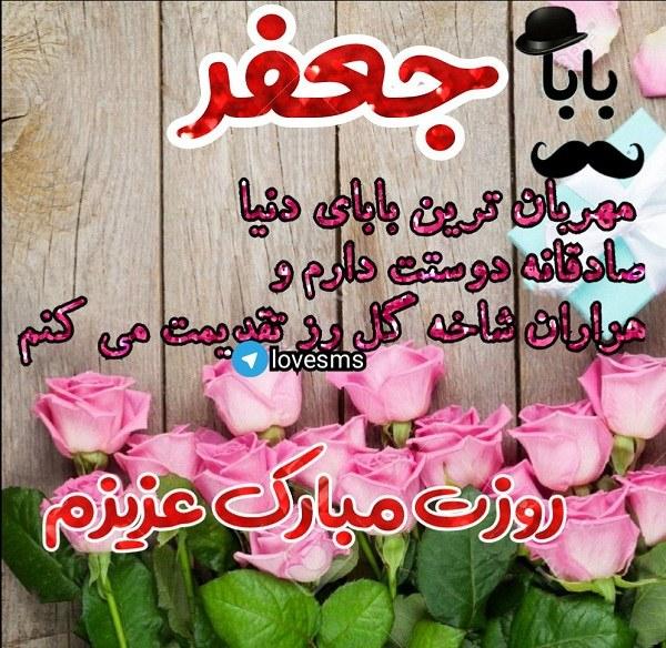 عکس نوشته بابا جعفر روزت مبارک