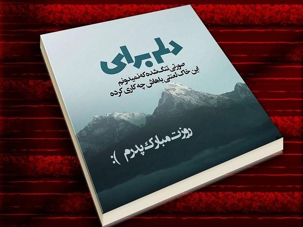 دلنوشته روز پدر برای پدران فوت شده + عکس نوشته
