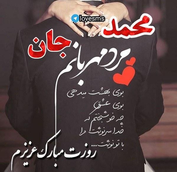 عکس پروفایل محمدم روزت مبارک