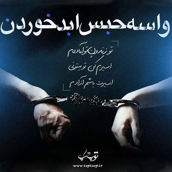 عکس پروفایل اسیرم