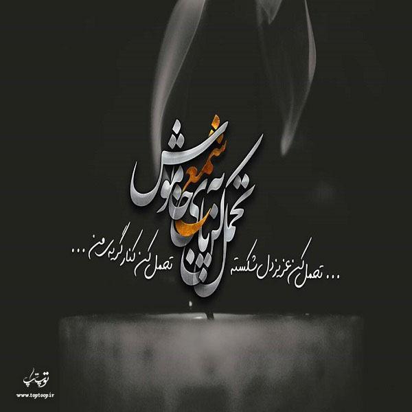 عکس نوشته تحمل کن عزیز دل شکسته