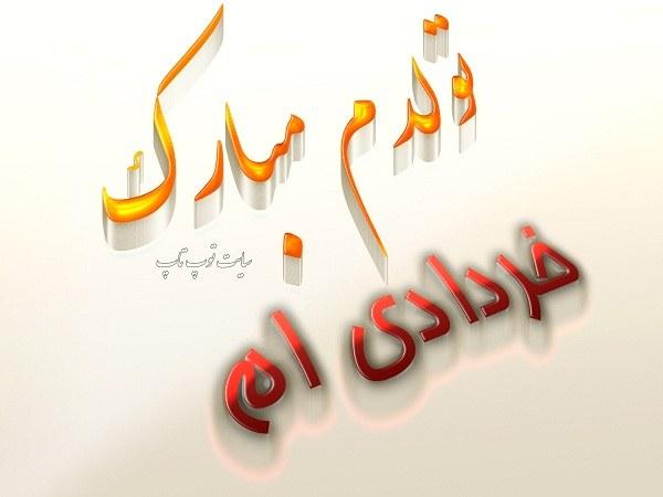 عکس و متن برای تبریک تولد به خودم + عکس نوشته تولدم مبارک برای خرداد ماهی 98 جدید