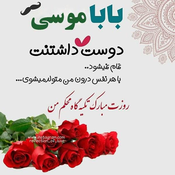 عکس نوشته بابا موسی روزت مبارک