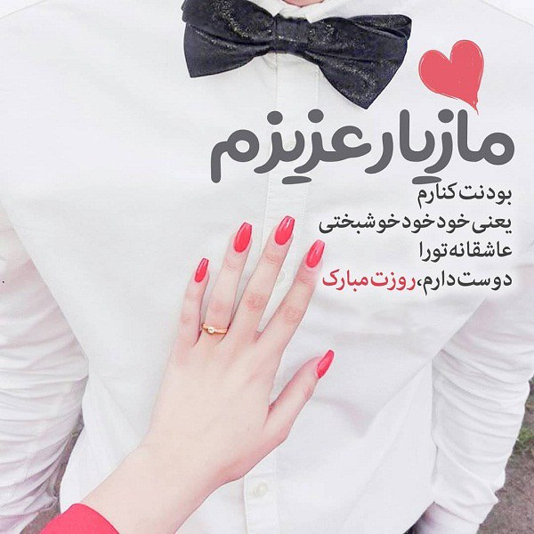 عکس نوشته مازیار عزیزم روزت مبارک ، تبریک روز مرد برای اسم مازیار