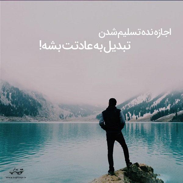 عکس نوشته تسلیم شدن