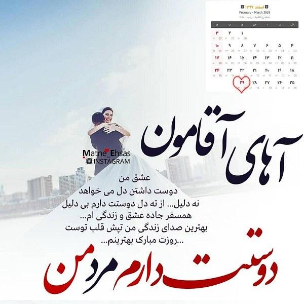عکس پروفایل آهای آقامون روزت مبارک + متن عاشقانه